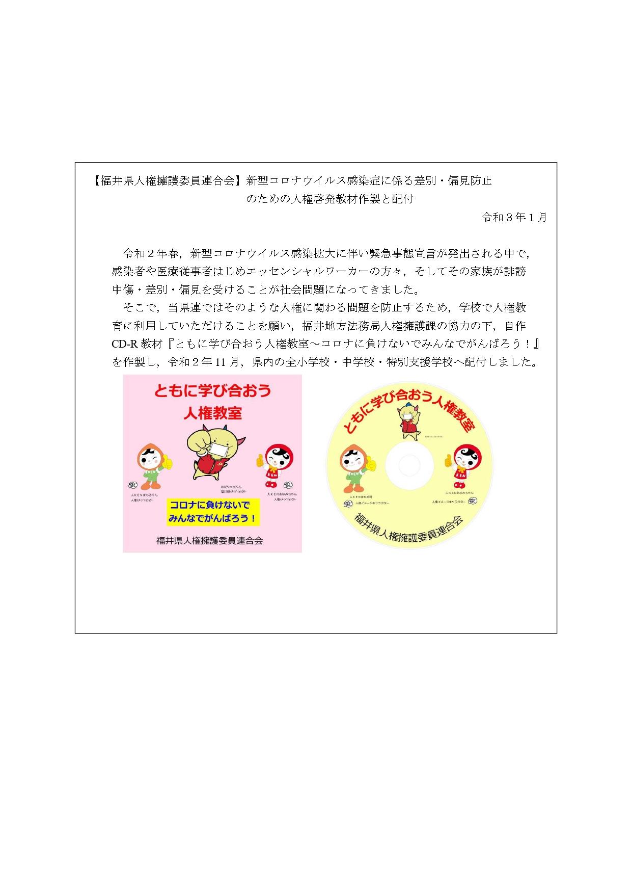 県 感染 ウイルス 福井 コロナ 新型コロナウイルス感染症のオープンデータを公開します